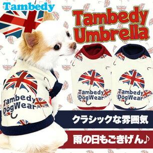 タムベディ タムベディアンブレラ ドッグウェア アウトレット パジャマ