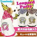 タムベディ レオパードパーティ ドッグウェア パジャマ