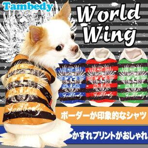 タムベディ ワールド ウイング ドッグウェア アウトレット パジャマ