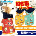 招き猫★パーカー★【201810wan】【犬 服 ペットウェア
