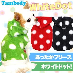 タムベディ ホワイト フリースパーカー ドッグウェア パジャマ