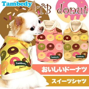 タムベディ ドーナツ ドッグウェア アウトレット パジャマ