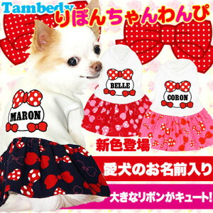 タムベディ ワンピース ドッグウェア パジャマ