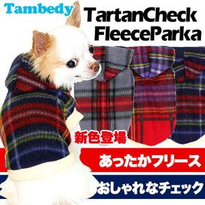 タムベディ タータンチェック フリースパーカー ドッグウェア パジャマ フリース