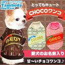 犬 服 ドッグウェア 名入れ 秋冬 バレンタイン チョコレー...