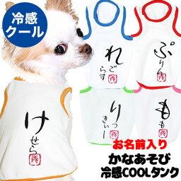 【犬 服 犬の服 ドッグウェア 名入れ 春 夏】ひんやり冷感クール 愛犬のお名前入り かなあそびタンク(SW/BW)【春 夏 冷感クール】