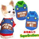 愛犬のお名前入り スーパーブラザーズ (SG/3D)《予約商...