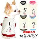 \お試し【送料無料★1111円】/【犬 服 犬の服 ドッグウ...