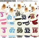 【犬 服 犬の服 ドッグウェア 名入れ】愛犬のお名前入り ラッキーナンバー(SW/3D)【背番号 パピー トイプードル チワワ ダックス おしゃれ ヨーキー】