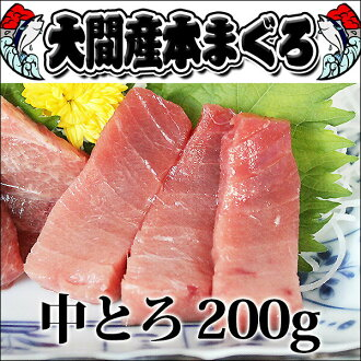 青森 omama 從藍鰭金槍魚 200 克左右 (約 2 份)