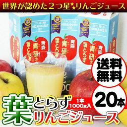 【送料無料】青研の葉とらずりんごジュース 1000g×20本入り 葉とらずりんご100 ストレート100% 青森 りんごジュース【お中元】
