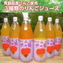 青森りんご 3種類のりんごジュース 1000ml×6本セット...