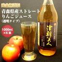 青森県産 ストレート 透明 無添加りんごジュース 1000g...