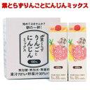 葉とらずりんごとにんじんミックス 1000g×12本入り | 青森 りんごジュース 葉とらずりんごジュース お土産 お取り寄せ ギフト リンゴジ..