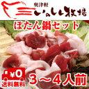奥津軽 いのしし肉 ぼたん鍋 3〜4人前セット | 青森 鍋...