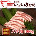 奥津軽 いのしし肉 バラ肉(スライス) 1000g【SS】 ...