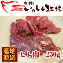 奥津軽 いのしし肉 ヒレ肉(ブロック) 250g