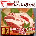 奥津軽 いのしし肉 ローススライス 500g