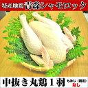 特産地鶏 青森シャモロック 中抜き丸鶏1羽(鶏足(も