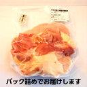 特産地鶏 青森シャモロック 正肉半羽セット(約500g)