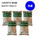 【冷凍】 AJINOMOTO 味の素 エビピラフ 250g 5個 業務用 電子レンジ
