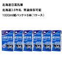 北海道日高乳業 北海道3.6牛乳 1000ml 紙パック ×6本