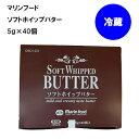 【冷蔵】マリンフード ソフトホイップバター 5g×40個入り 朝食使い切り 小分け ホテル レストラン 個包装 マリンフード