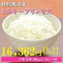28年産 送料無料 秋田県大潟村産特別栽培米ミルキープリンセス 30kg(5kg×6袋) 精米無料 10P26Mar16