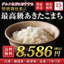 28年産 送料無料 秋田県大潟村産特別栽培米最高級あきたこまち15kg(5kg×3袋) 精米無料 10P26Mar16