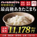 28年産 送料無料 秋田県大潟村産特別栽培米最高級あきたこまち20kg(5kg×4袋) 精米無料 10P26Mar16