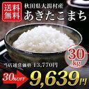 28年産 送料無料 秋田県大潟村産あきたこまち30kg(5kg×6袋)精米無料