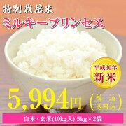 【30年産新米】【送料無料】秋田県大潟村産特別栽培米ミルキープリンセス 10kg
