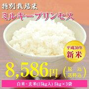 【30年産新米】【送料無料】秋田県 大潟村産 特別栽培米 ミルキープリンセス 15kg