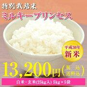 【30年産新米】【送料無料】秋田県 大潟村産 特別栽培米 ミルキープリンセス 25kg(5kg×5袋)