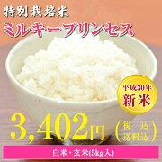 【30年産新米】【送料無料】秋田県 大潟村産 特別栽培米 ミルキープリンセス 5kg