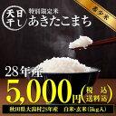28年産 送料無料 合計300kg限定 希少米 (白米・玄米)秋田県大潟村産特別栽培米限定天日干しあきたこまち5kg 10P26Mar16