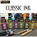 万年筆用インク【PLATINUM/プラチナ万年筆】古典インク/Classic Ink/クラッシックインク