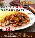 送料無料★☆アマノフーズフリーズドライ畑のカレー3種類から好きに選べる12食セット