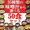 アマノフーズ36種から選べるフリーズドライみそ汁50食セット【送料無料】(北海道は別