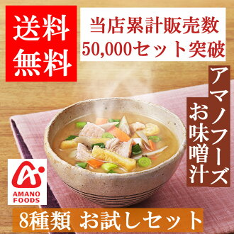 アマノフーズ freeze dried miso soup sampler set 1000 yen