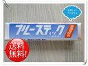 送料無料/ブルースティック石鹸/横須賀/1本/お試しバラ売り/クリックポストで発送します
