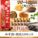 みそ漬・胡瓜(150g) 10セット【10P30Nov14】