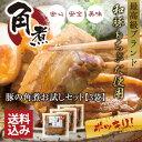 豚の角煮お試しセット【送料込】角煮×3袋