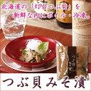 つぶ貝 みそ漬 (たむらや味噌漬け)【10P30Nov14】