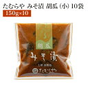 たむらや 味噌漬け みそ漬け みそ漬・胡瓜(小) 10袋セット 150g×10
