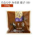 たむらや 味噌漬け みそ漬け みそ漬・茄子(小) (なす) 150g