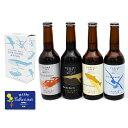 ショッピングビール 父の日ギフト【選べる】城崎ビール飲み比べ2本セット 父の日カード付【冷蔵便配送】【送料無料】お父さん プレゼント