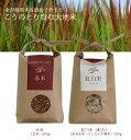 【無農薬コウノトリ米】こうのとり育む大地米赤米玄米と紅白米ギフトセット10箱以上のご注文は送料無料でお届けいたします(北海道、沖縄、離島を除...
