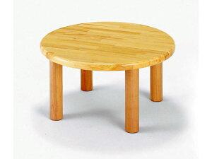【子どもの家具】丸テーブル 60〈H51〉?ブロック社(日本製)お子様の成長に!