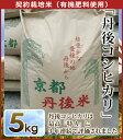ショッピング契約 【令和元年 新米】【新米5キロ】精米 丹後コシヒカリ 契約栽培米(有機肥料使用)5kg京都丹後米